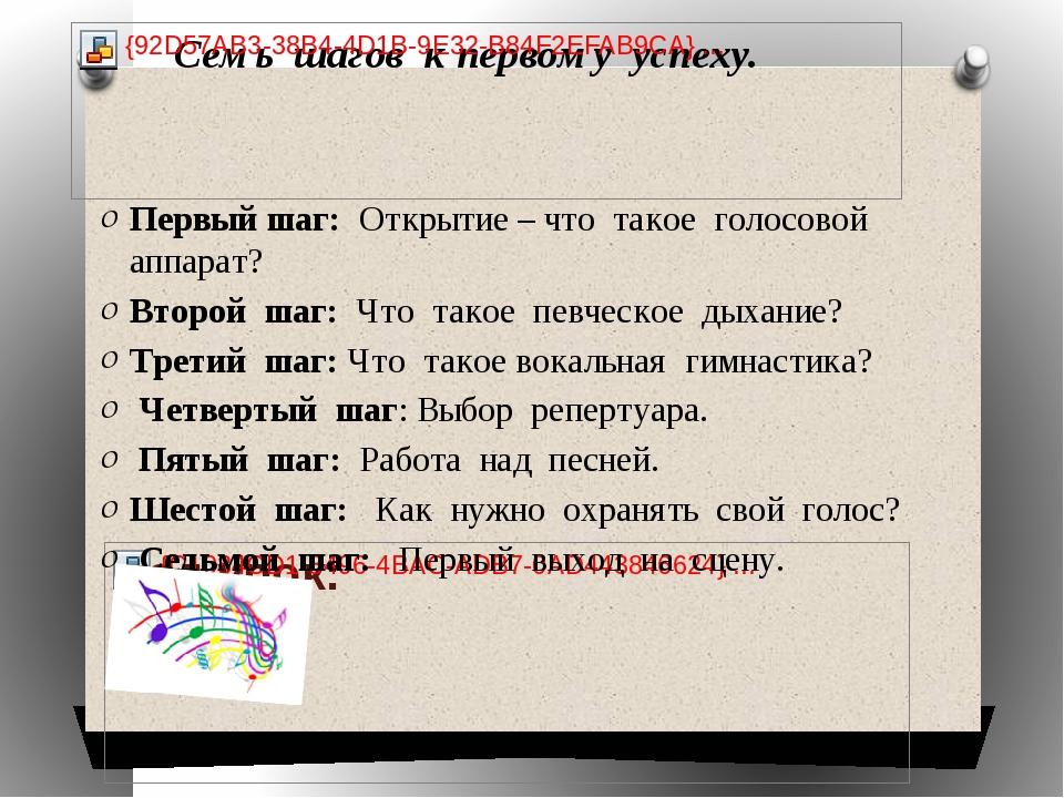 Первый шаг: Открытие – что такое голосовой аппарат? Второй шаг: Что такое пев...