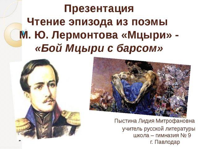 Презентация Чтение эпизода из поэмы М. Ю. Лермонтова «Мцыри» - «Бой Мцыри с б...