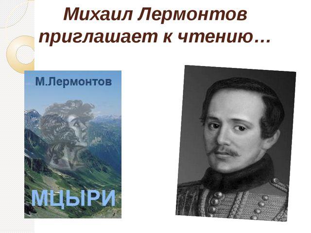 Михаил Лермонтов приглашает к чтению…