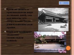 Храмне дошёл в оригинальном виде до наших дней, так как многие его сооружени