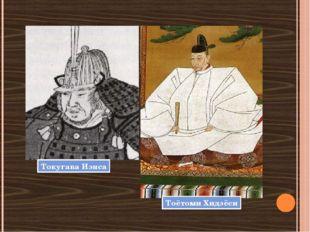 Токугава Иэяса Тоётоми Хидэёси