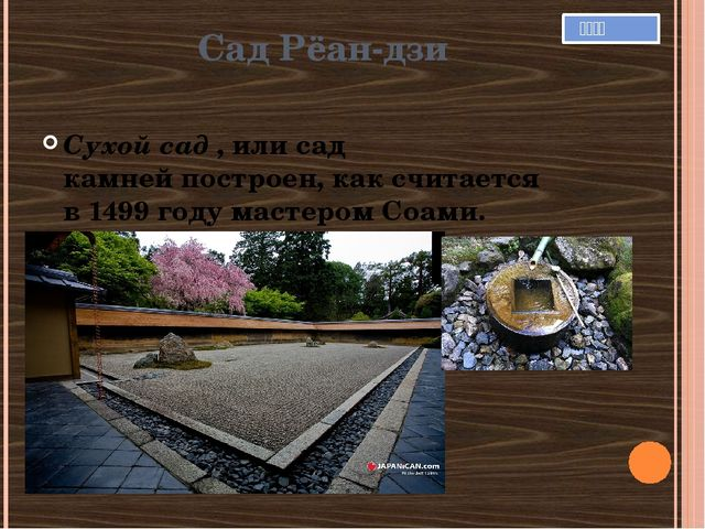 Сад Рёан-дзи Сухой сад,илисад камнейпостроен, как считается в1499 году м...