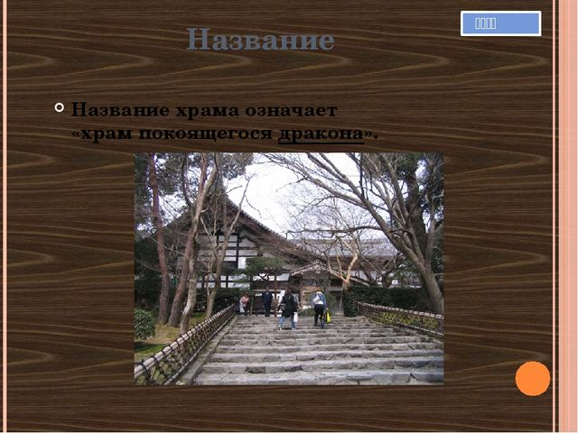 Название Названиехрамаозначает «хрампокоящегосядракона». 枯れ山水