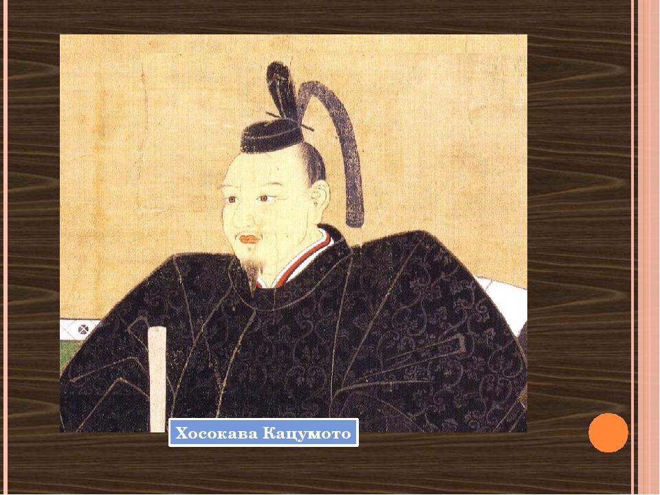 Хосокава Кацумото