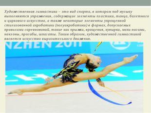 Художественная гимнастика – это вид спорта, в котором под музыку выполняются