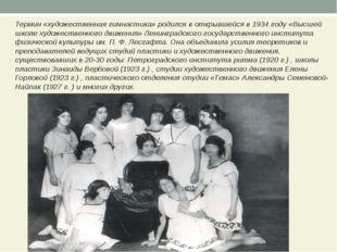Термин «художественная гимнастика» родился в открывшейся в 1934 году «Высшей