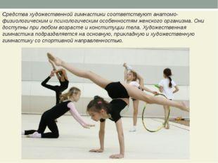 Средства художественной гимнастики соответствуют анатомо-физиологическим и пс