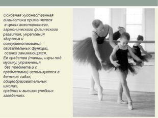 Основная художественная гимнастика применяется в целях всестороннего, гармон