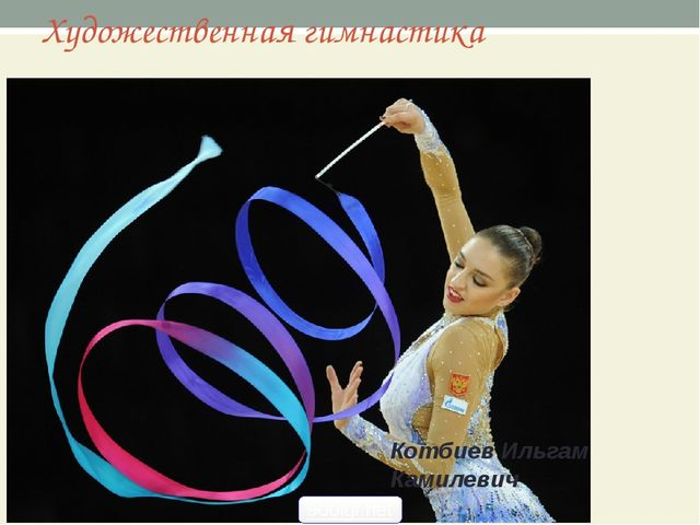 Художественная гимнастика Котбиев Ильгам Камилевич 900igr.net