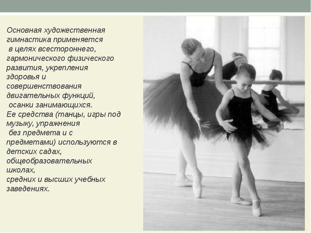 Основная художественная гимнастика применяется в целях всестороннего, гармон...