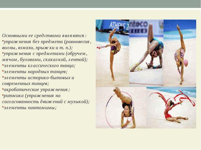 Основными ее средствами являются: упражнения без предмета (равновесия, волны,...