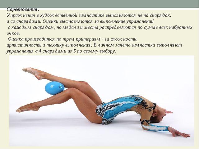 Соревнования. Упражнения в художественной гимнастике выполняются не на снаряд...