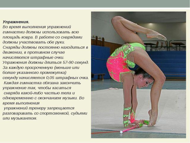 Упражнения. Во время выполнения упражнений гимнастки должны использовать всю...