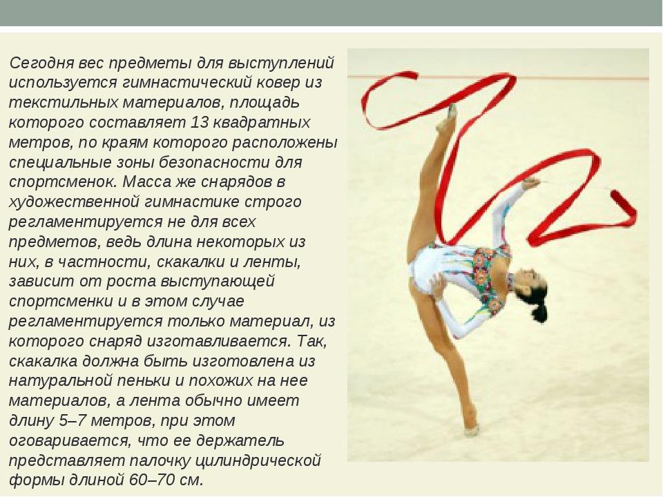 Сегодня вес предметы для выступлений используется гимнастический ковер из тек...