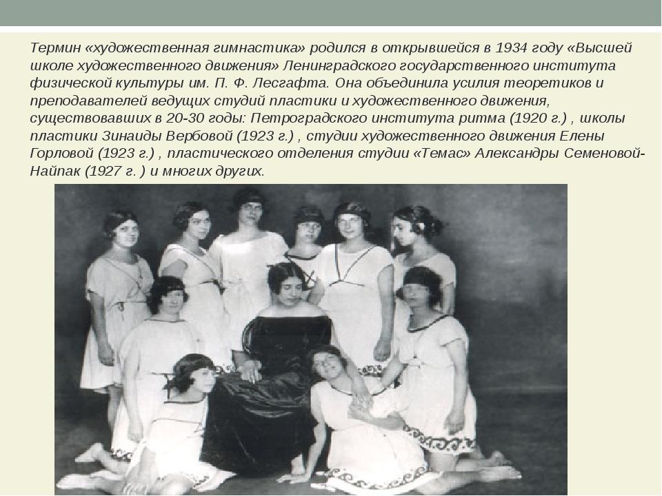 Термин «художественная гимнастика» родился в открывшейся в 1934 году «Высшей...