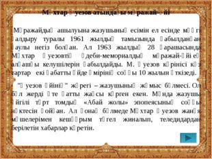 Мұхтар Әуезов атындағы мұражай-үйі  Мұражайдың ашылуынажазушының