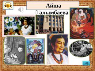 Айша Ғалымбаева