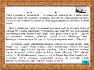 Айша Ғалымбаева    Айша Ғарифқызы Ғалымбаева – кескіндемеші, киносуретші, Қа