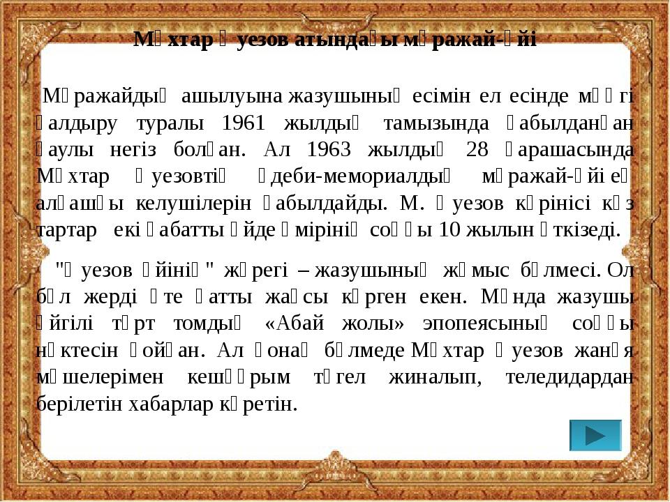 Мұхтар Әуезов атындағы мұражай-үйі  Мұражайдың ашылуынажазушының...