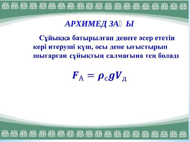 АРХИМЕД ЗАҢЫ