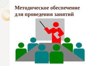 Методическое обеспечение для проведения занятий
