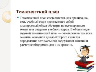Тематический план Тематический план составляется, как правило, на весь учебн
