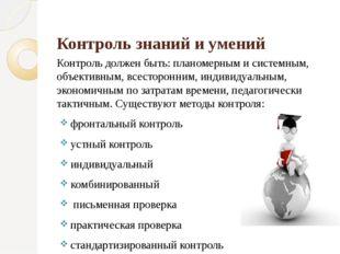 Контроль знаний и умений Контроль должен быть: планомерным и системным, объе