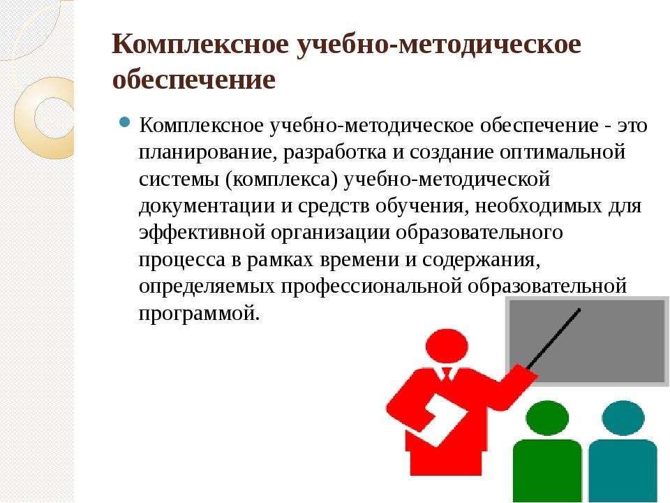 Комплексное учебно-методическое обеспечение Комплексное учебно-методическое о...