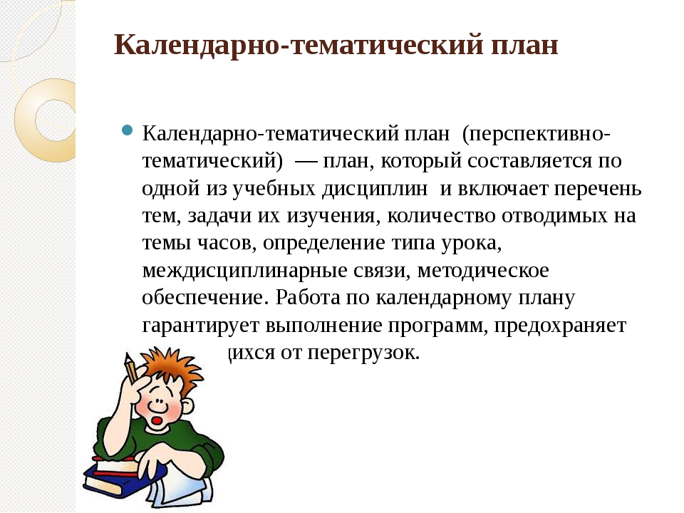 Календарно-тематический план Календарно-тематический план (перспективно-тема...