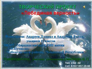 ТВОРЧЕСКИЙ ПРОЕКТ «Лебединая верность» Выполнили: Андреев Даниил и Андреева Д