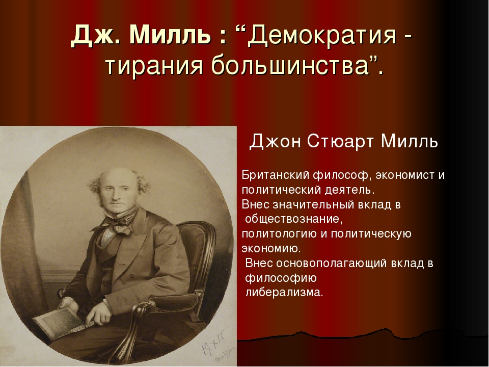 тирания и демократия поппер