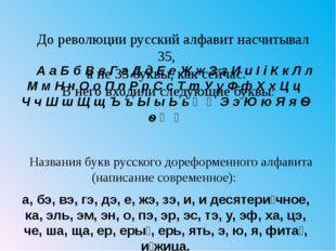 До революции русский алфавит насчитывал 35, а не 33 буквы, как сейчас. В нег