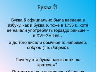Буква Й. Буква й официально была введена в азбуку, как и буква э, тоже в 1735