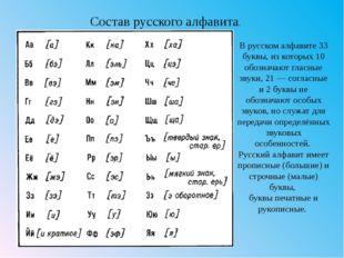 В русском алфавите 33 буквы, из которых 10 обозначают гласные звуки, 21 — сог