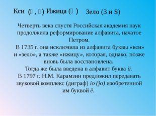 (Ѯ, ѯ) Ижица (Ѵ) Кси Зело (З и Ѕ) Четверть века спустя Российская академия на