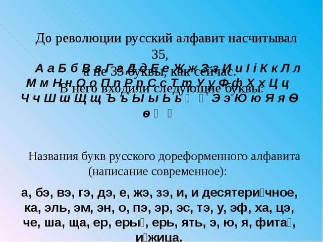 До революции русский алфавит насчитывал 35, а не 33 буквы, как сейчас. В нег...