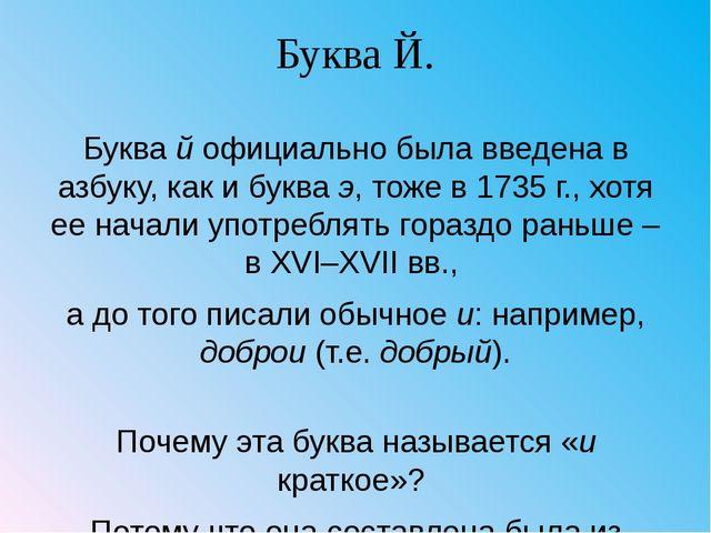 Буква Й. Буква й официально была введена в азбуку, как и буква э, тоже в 1735...