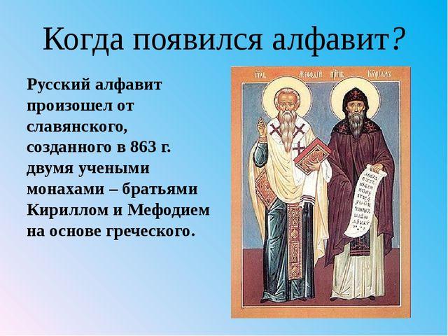 Когда появился алфавит? Русский алфавит произошел от славянского, созданного...