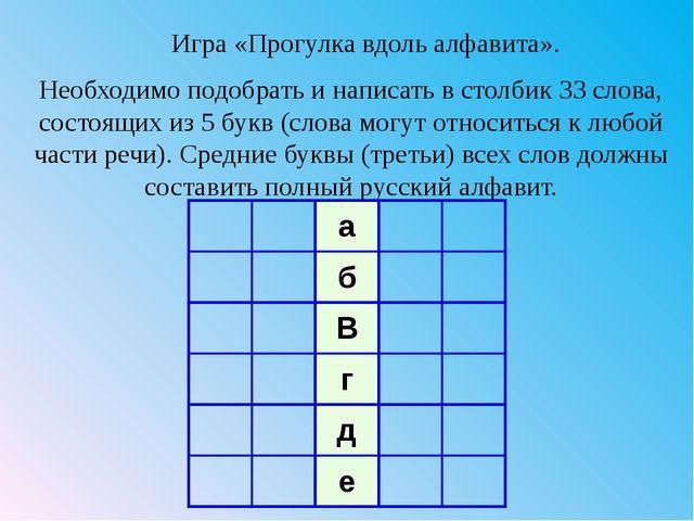 Игра «Прогулка вдоль алфавита». Необходимо подобрать и написать в столбик 33...