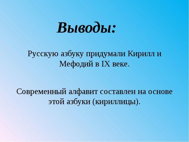 Выводы: Русскую азбуку придумали Кирилл и Мефодий в IX веке. Современный алфа...