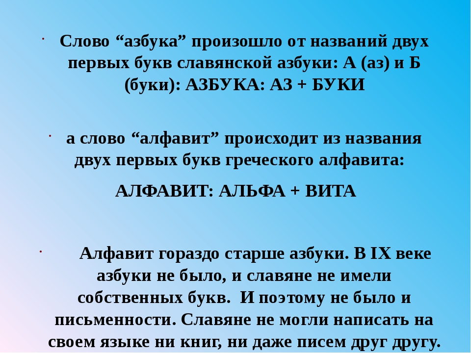 """Слово """"азбука"""" произошло от названий двух первых букв славянской азбуки: А (а..."""