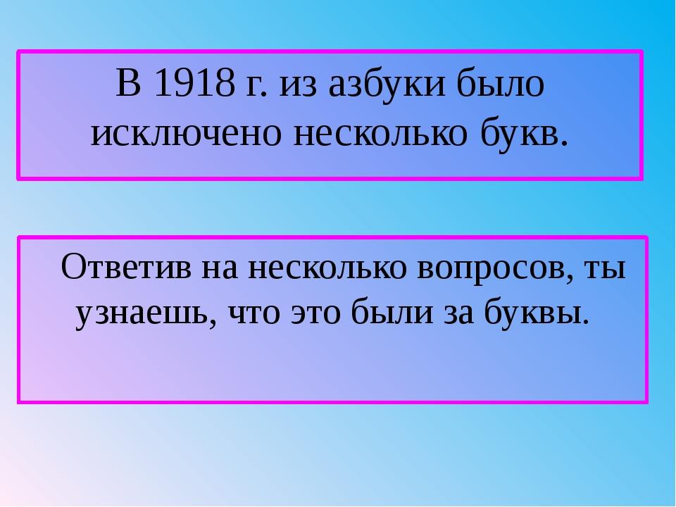 В 1918 г. из азбуки было исключено несколько букв. Ответив на несколько вопро...