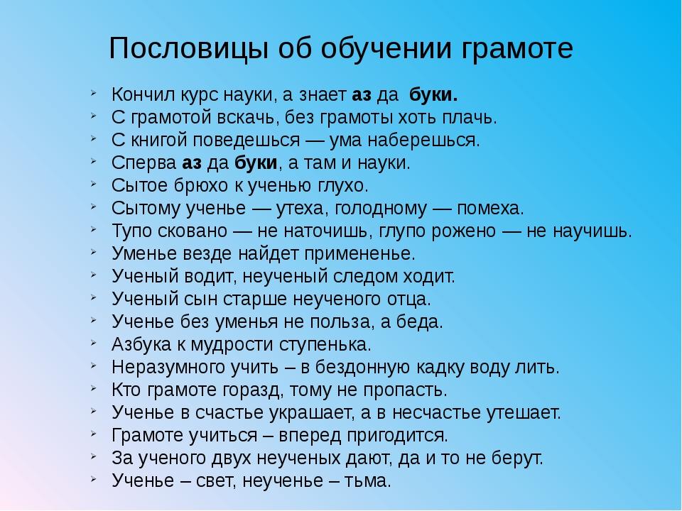 Пословицы в обучении русскому языку