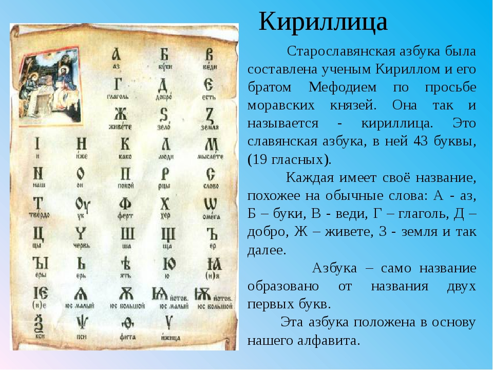 Старославянская азбука была составлена ученым Кириллом и его братом Мефодием...
