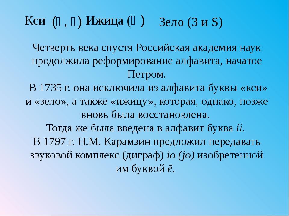 (Ѯ, ѯ) Ижица (Ѵ) Кси Зело (З и Ѕ) Четверть века спустя Российская академия на...