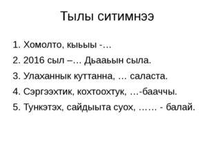Тылы ситимнээ 1. Хомолто, кыьыы -… 2. 2016 сыл –… Дьааьын сыла. 3. Улаханнык