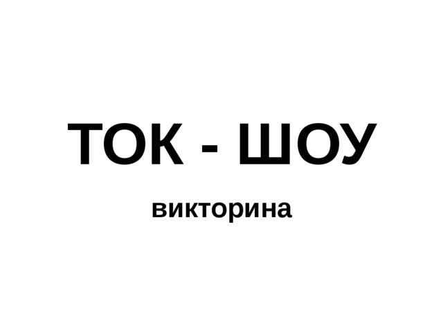 ТОК - ШОУ викторина