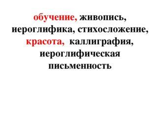 обучение, живопись, иероглифика, стихосложение, красота, каллиграфия, иерогли