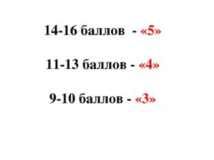 14-16 баллов - «5» 11-13 баллов - «4» 9-10 баллов - «3»