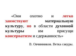 «Они охотно и легко заимствуют материальную культуру, но в области духовной к